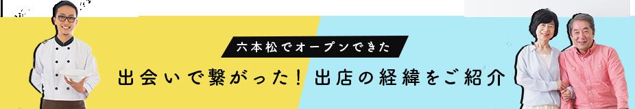 六本松でオープンできた 出会いで繋がった!出店の経緯をご紹介