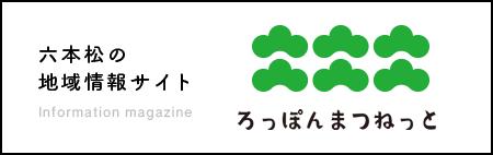六本松の地域情報サイト「ろっぽんまつねっと」